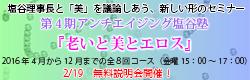 shioyajyuku_No.4
