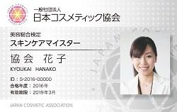 card_skincare_2016