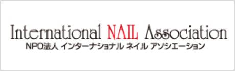 NPO法人 インターナショナル ネイル アソシエーション