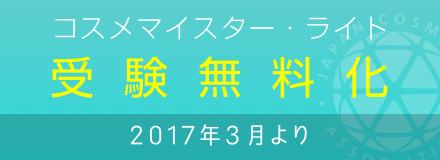 コスメマイスター・ライト 受験無料化