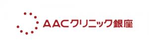 AACクリニック銀座