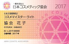 コスメマイスター・ライト認定カード_合格2017年
