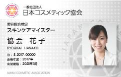 スキンケアマイスター_認定カード(美容総合検定)_合格2017年_見本写真付