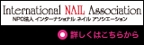 Small_I-NAIL-A02