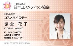 card_cosme_2016