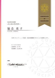 2017_コスメインストラクター認定証_WEB用