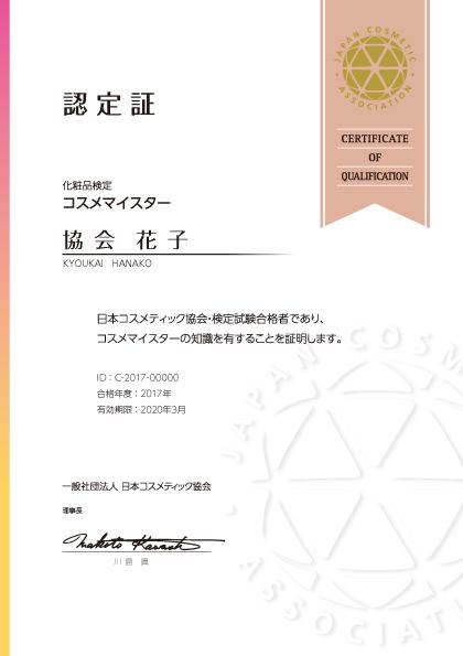 diploma_cosme_2016